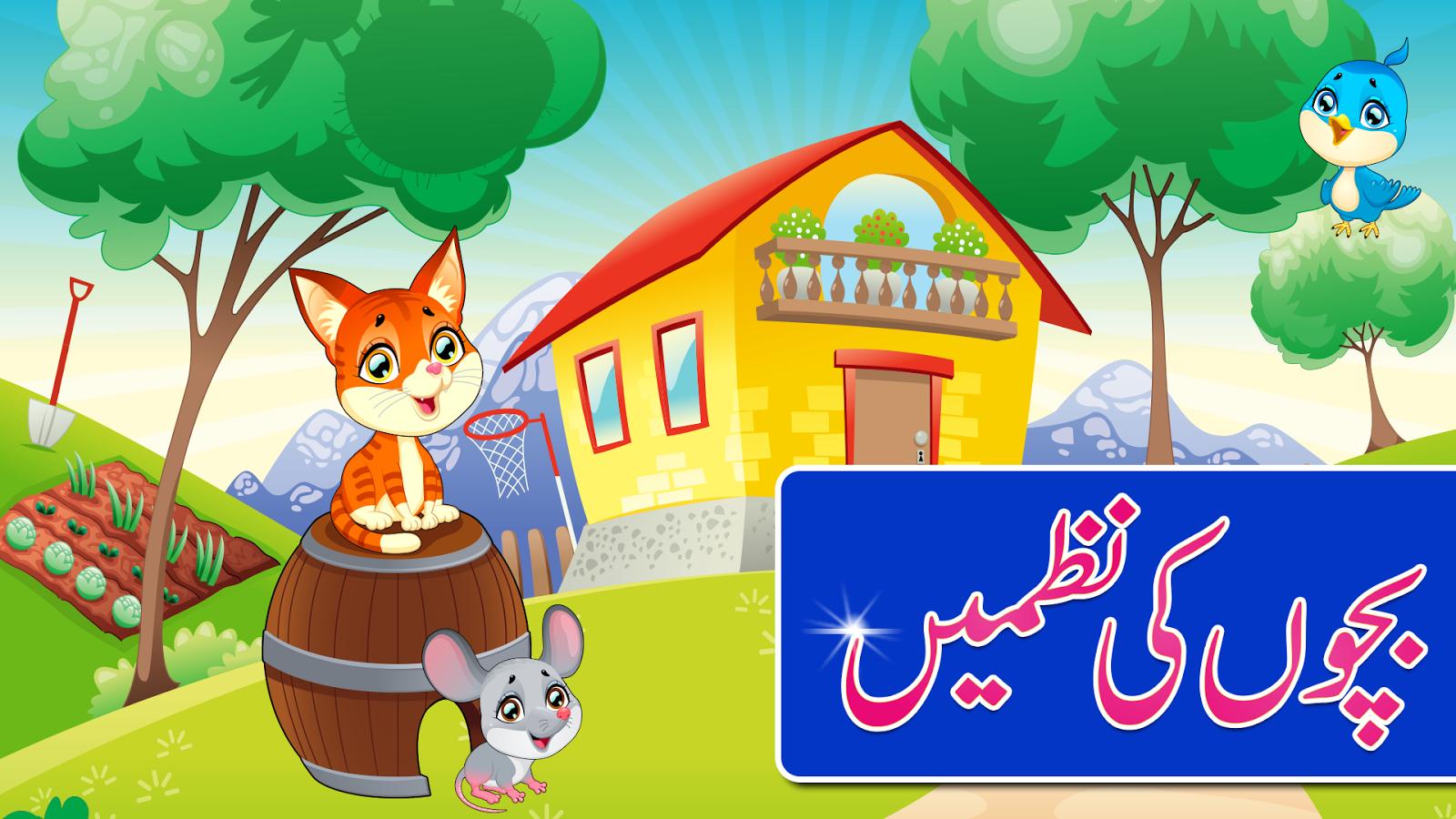 Bachon Ki Urdu Nazmain 2017 16 Apk Download Android Entertainment