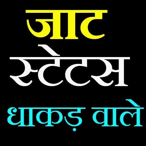 जाट स्टेटस ,जाट राज -jaat status in hindi 1 4 APK