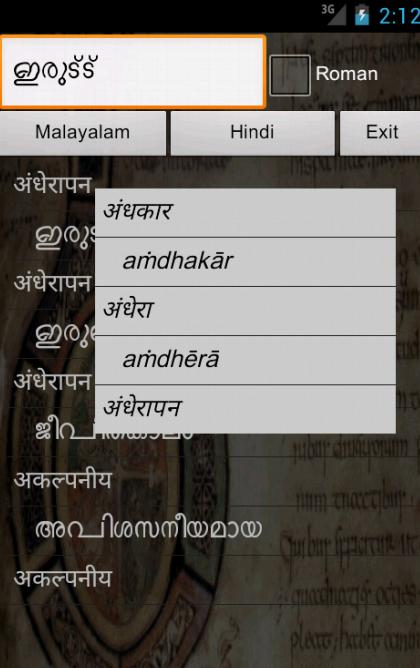 Hindi Malayalam Dictionary 22 APK Download - Android Travel