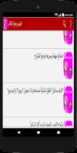 تعليم طريقة وضع مكياج بدون انترنت 1.0 screenshot 3
