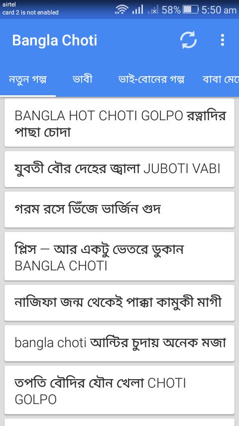 Bangla Choti 1 6 APK Download - Android Entertainment Apps