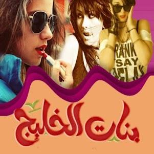 شات بنات الخليج 1.0 screenshot 1