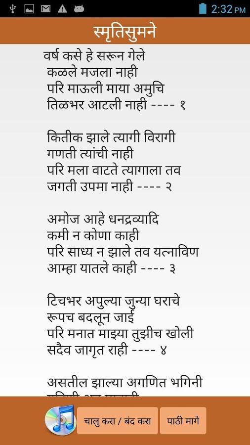 Kavyadeep Marathi Poem Book 1 0 APK Download - Android