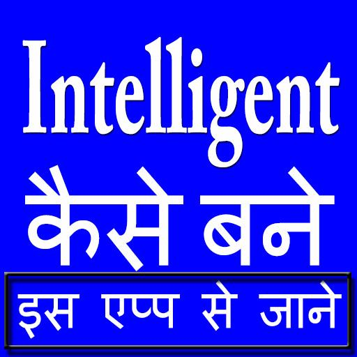 Intelligent kaise Bane 1 0 APK Download - Android Lifestyle Apps