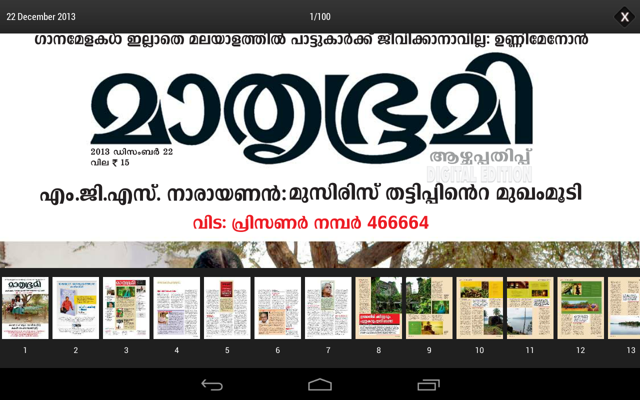Mathrubhumi Weekly APK Download - Android News & Magazines Apps