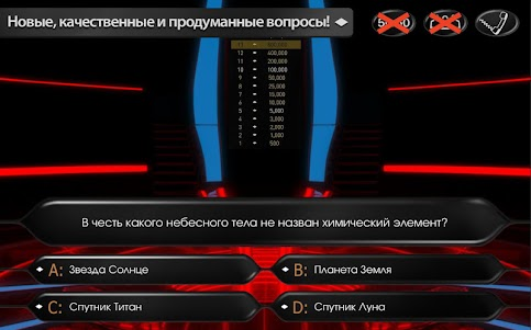 Millionaire 2K18 1.46 screenshot 4