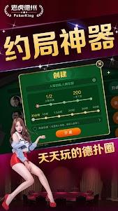老虎德州扑克 1.035 screenshot 1