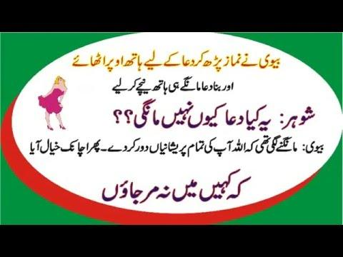 Dirty Jokes In Urdu 1