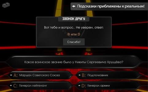 Millionaire 2K18 1.46 screenshot 6
