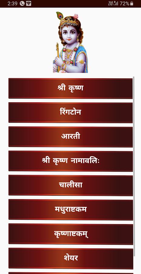 Krishna Ringtones 1 8 APK Download - Android Music & Audio Apps