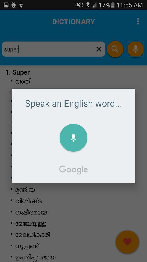 English - Malayalam Dictionary 1 3 APK Download - Android