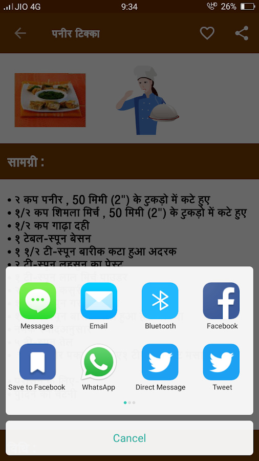 Recipes in hindi offline food recipes app hindi 11 apk download recipes in hindi offline food recipes app hindi 11 screenshot 3 forumfinder Image collections