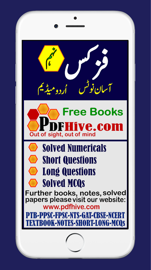 Physics 9 Notes Urdu Medium 1 0 APK Download - Android