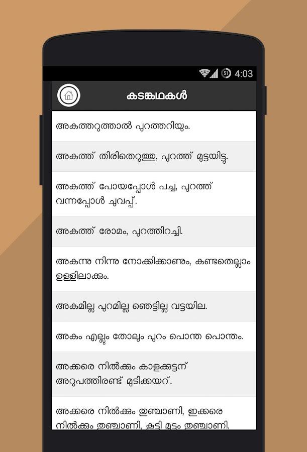 Kadamkadhakal Malayalam 1 4 3 APK Download - Android