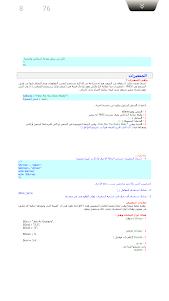 تعلم PHP - الجزء الاول 1.0 screenshot 3