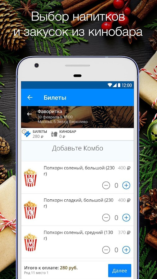 990271099193 Киноход—скидка на билеты в кино 3.36 APK Download - Android ...