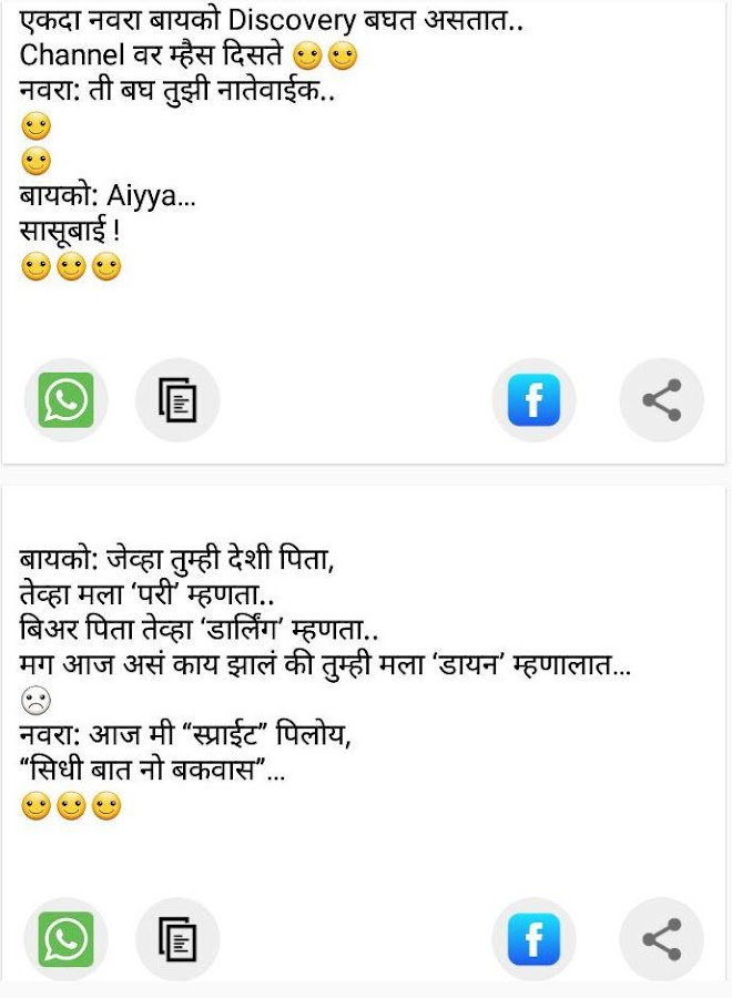 Latest Marathi Jokes Latest Hindi Jokeschutkule 71 Apk Download