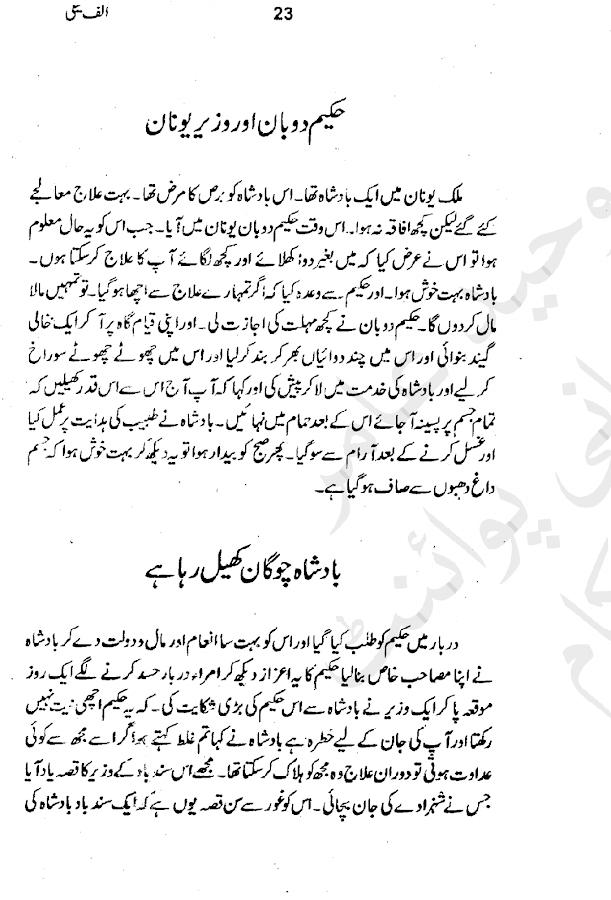 Alif Laila Urdu Kahani 2 2 APK Download - Android Books