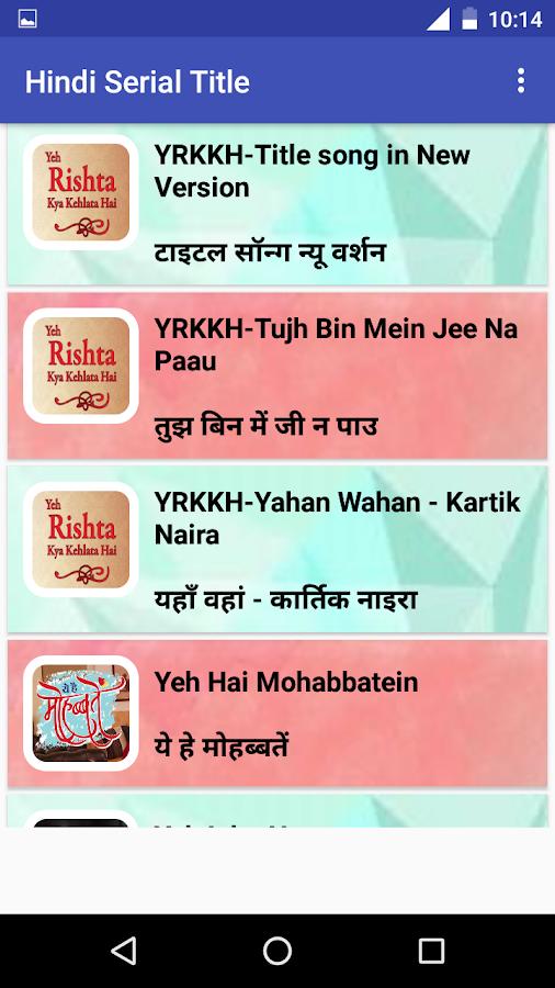 Serial ringtone download app | Kulvadhu Serial Ringtone