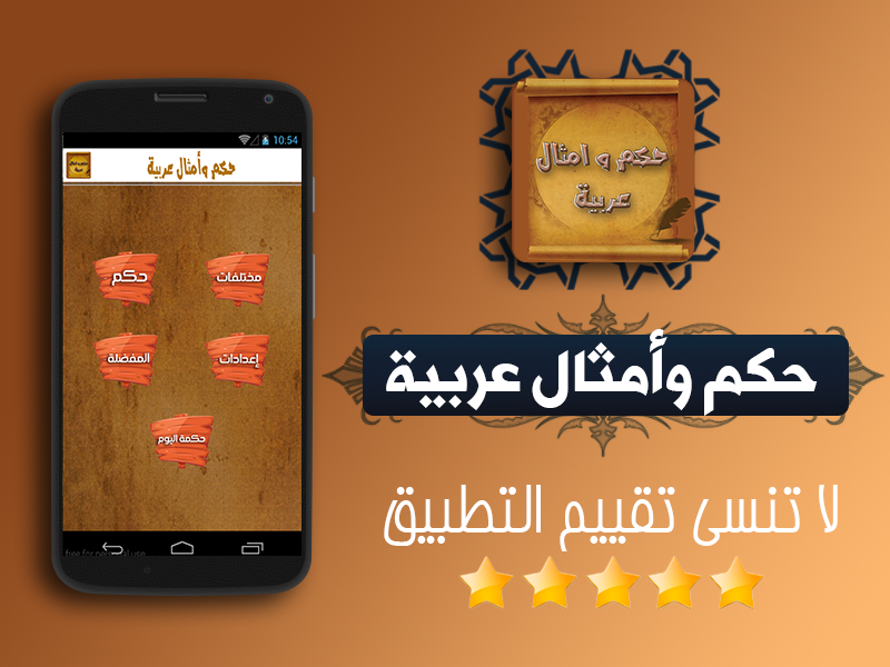 com hikam amtal 1 0 APK Download - Android Entertainment Apps