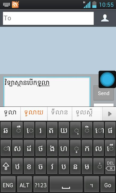 Khmer Standard Keyboard 1 2 APK Download - Android Tools Apps