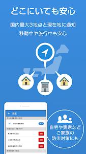 防災速報 - 地震、津波、豪雨など、災害情報をいち早くお届け 3.0.2 screenshot 4