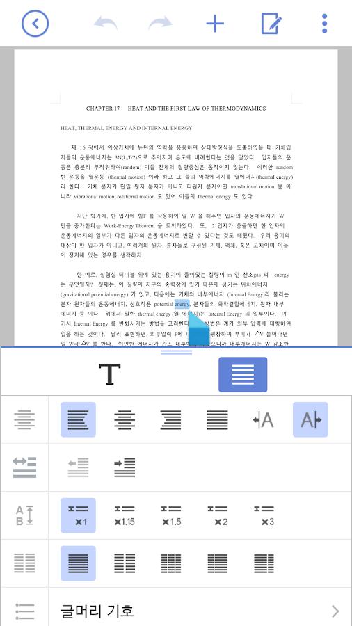 Hancom Office Netffice 24 70180312 Screenshot 3