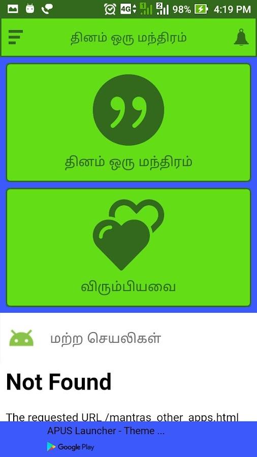Hindu Daily Prayer Mantras Mantras Slokas Tamil 1 0 APK