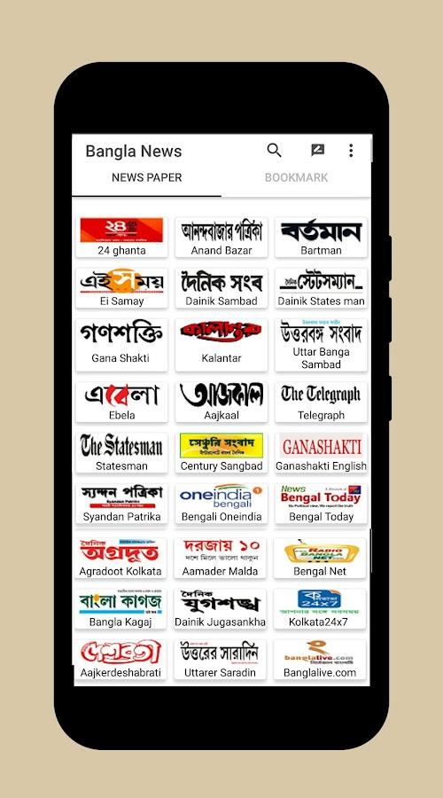 Bangla News point Kolkata বাংলা খবর খবর ২৪