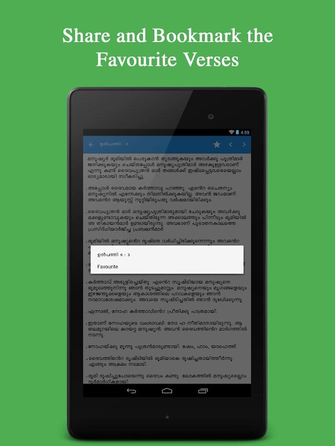 Malayalam bible ( ബൈബിൾ ) 2 6 APK Download - Android Books
