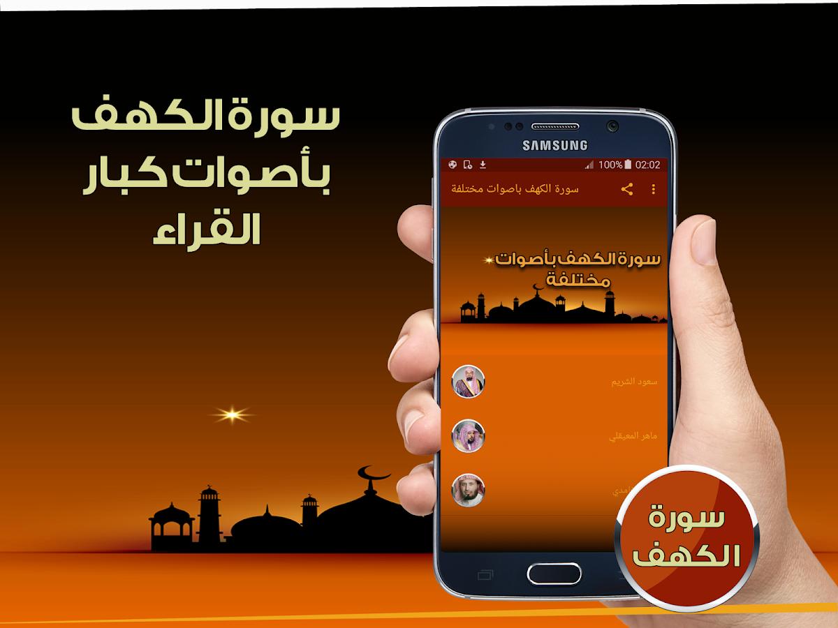 سورة الكهف باصوات مختلفة 3 0 Apk Download Android Muziek Audio
