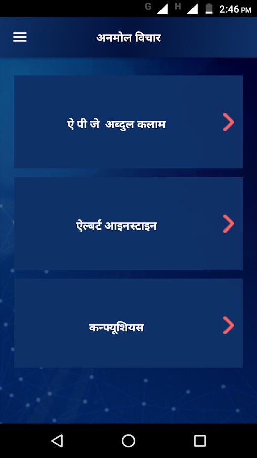अनमोल विचार - Hindi Quotes & Anmol Vichar Suvichar 5 0 APK