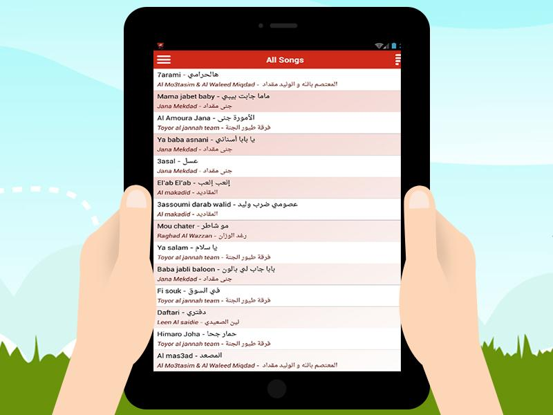 Toyor Al jannah 2016/2017-kids 1 0 APK Download - Android
