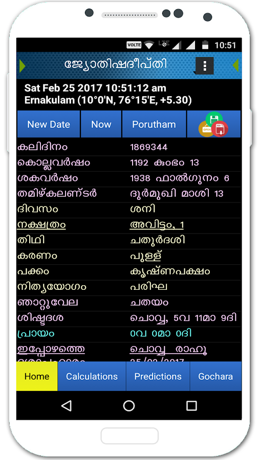 JyothishaDeepthi MalayalamFree 6 1 APK Download - Android Books