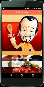 Samayal Tamil - சமையல் தமிழ் 1.0 screenshot 1