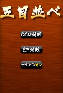 五目並べ 3.3 screenshot 1