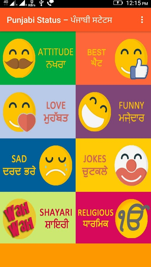 Punjabi Status – ਪੰਜਾਬੀ ਸਟੇਟਸ 2 0 APK Download