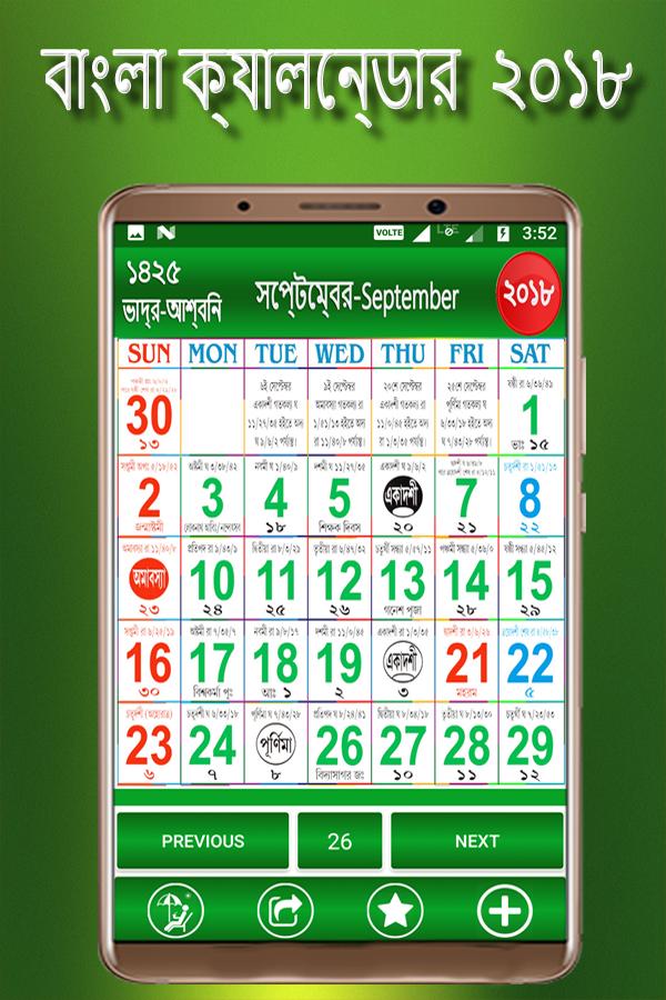 Bangla Calendar 2018 1 1 1 APK Download - Android