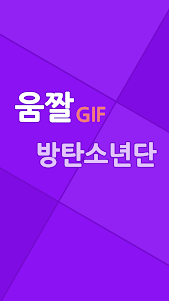 움짤 for 방탄소년단 (BTS) 1.2.0 screenshot 1