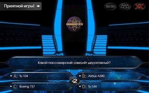 Millionaire 2K18 1.46 screenshot 7