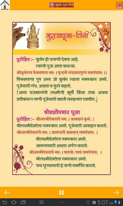 Invitation For Satyanarayan Puja At Home Sms In Marathi ...