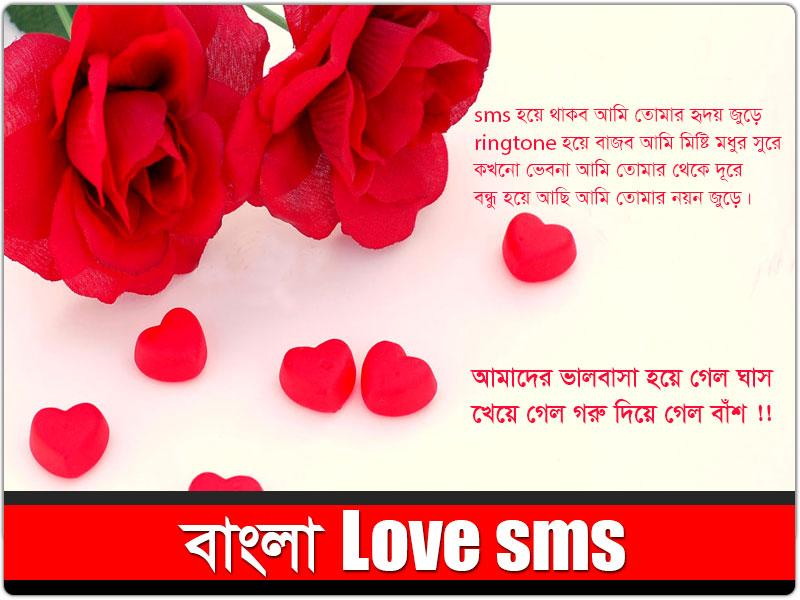 Love SMS Bangla Pro 2 0 APK Download - Android Entertainment