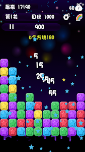 popstar 消灭星星 升级版 HD 1.12 screenshot 6