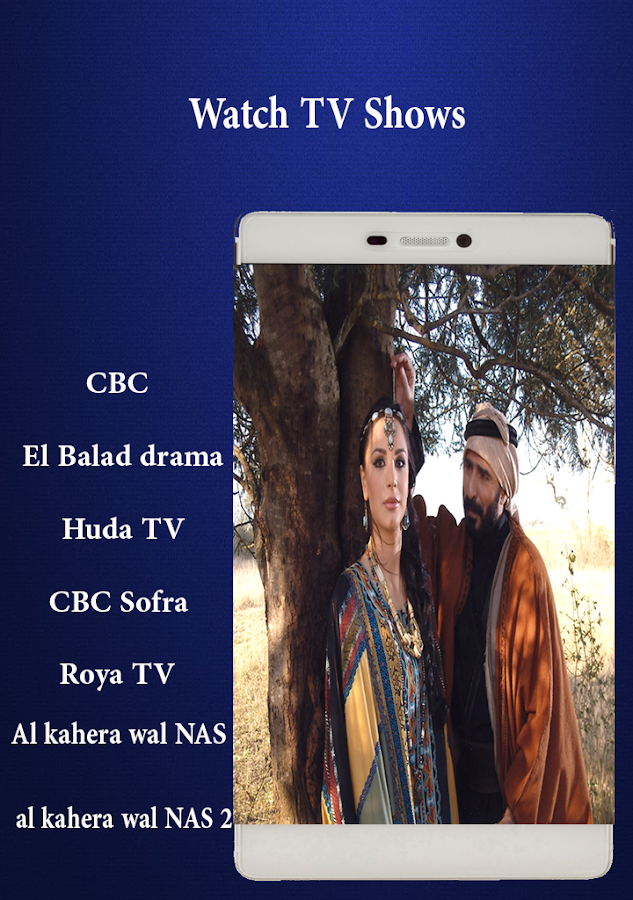 Arabic TV(تلفزيون العربية) 2 3 APK Download - Android cats