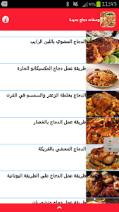 وصفات  الدجاج سهلة  وجديدة 6.0 screenshot 20