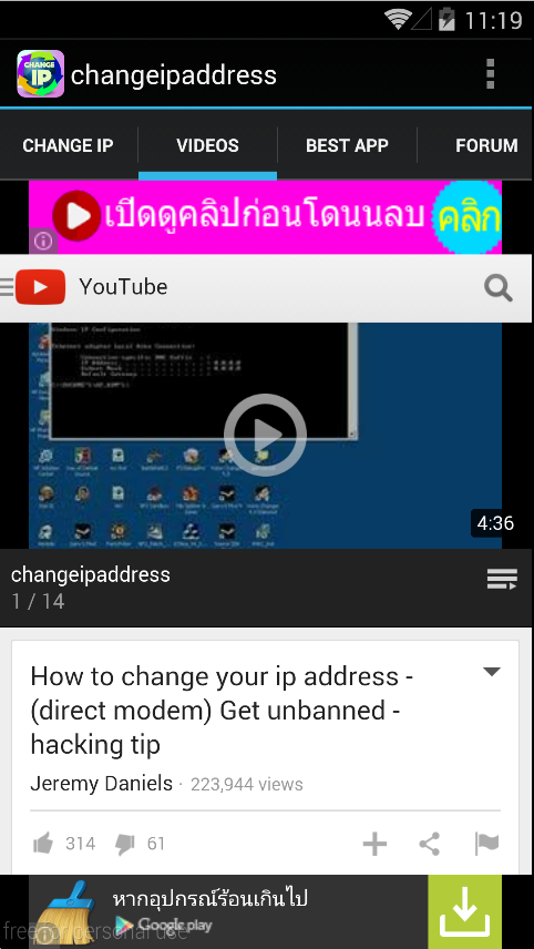 Change IP Address 1 0 APK Download - Android Communication Apps