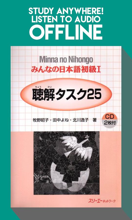 Choukai Tasuku 25 I (1-13) 4 0 APK Download - Android