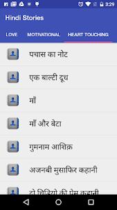 Hindi Stories 1.0 screenshot 3