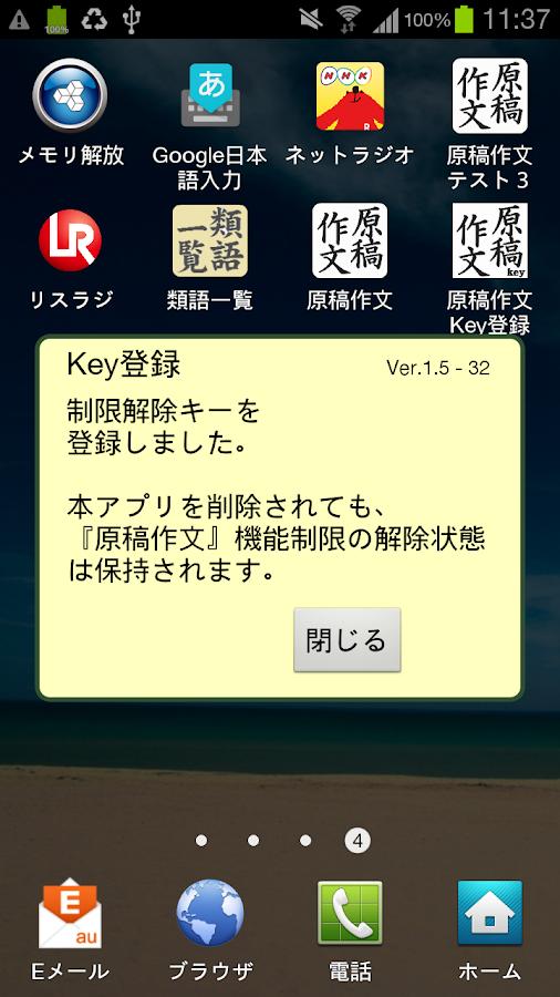 原稿作文Key登録 1 6 APK Download - Android Productivity Apps