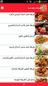 وصفات  الدجاج سهلة  وجديدة 6.0 screenshot 11